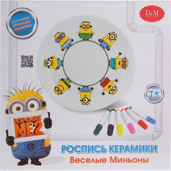 Набор для росписи тарелочки Веселые Миньоны Гадкий Я