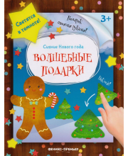 Книжка-мастерилка Волшебные подарки