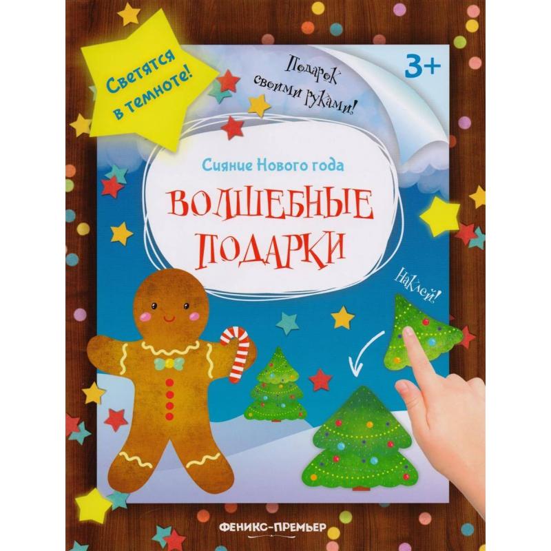 Феникс Книжка-мастерилка Волшебные подарки россия волшебные подарки