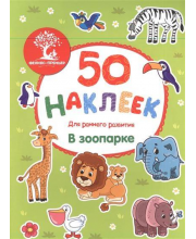Развивающая книжка с наклейками В Зоопарке Феникс
