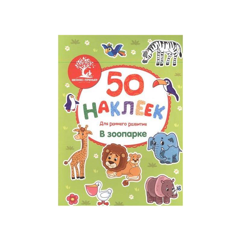 Купить Развивающая книжка с наклейками В Зоопарке, Феникс, от 12 месяцев, Не указан, 466562, Россия