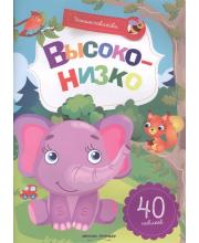 Развивающая книжка с наклейками Высоко-низко Феникс