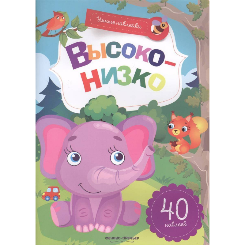Феникс Развивающая книжка с наклейками Высоко-низко малышкина м в умные наклейки