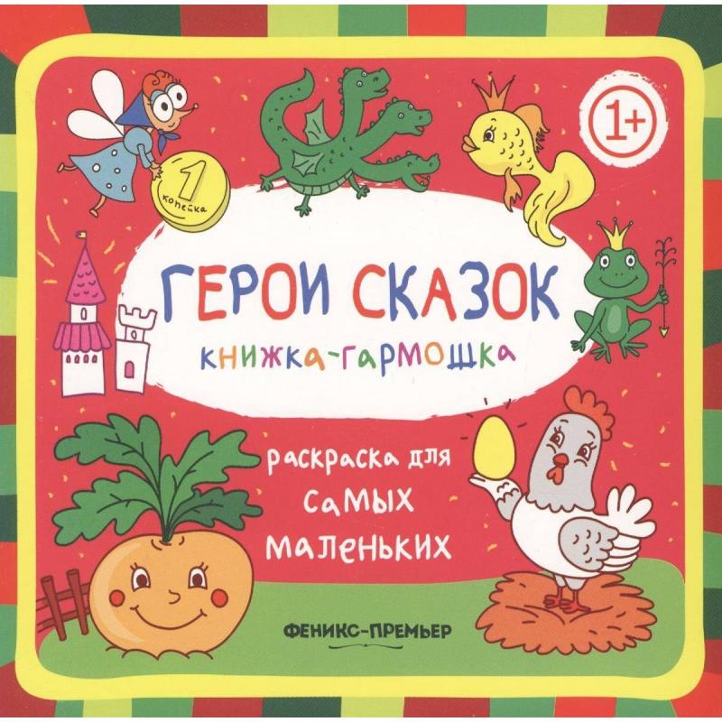 Феникс Раскраска книжка-гармошка Герои сказок феникс книжка раскраска с загадками любимые игрушки