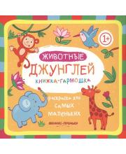Раскраска книжка-гармошка Животные джунглей Феникс