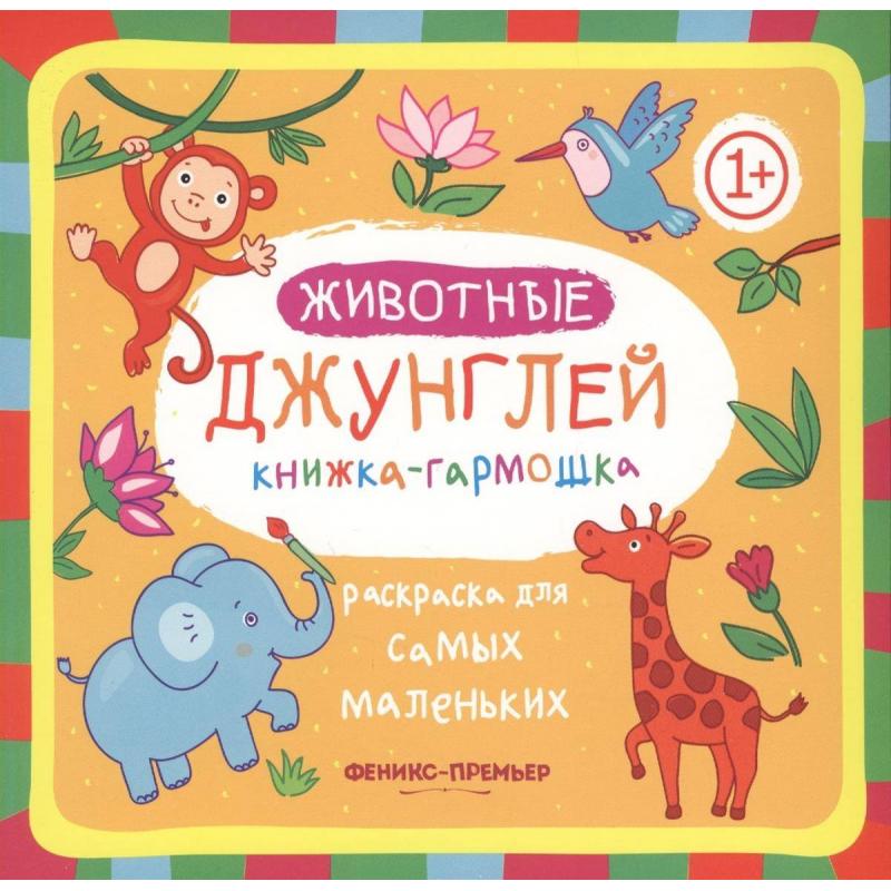 Феникс Раскраска книжка-гармошка Животные джунглей феникс книжка раскраска с загадками любимые игрушки
