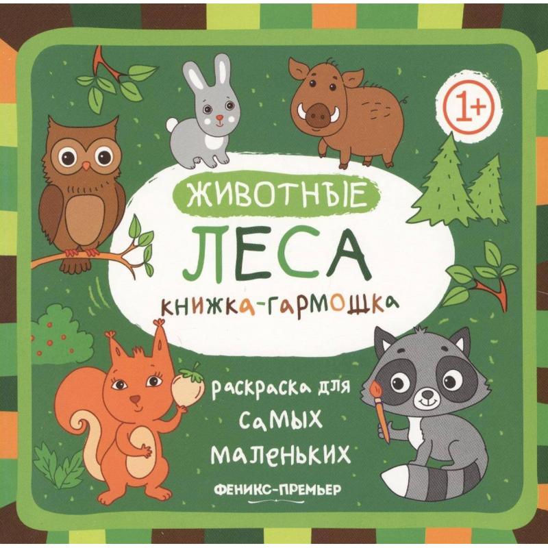 Феникс Раскраска книжка-гармошка Животные леса феникс книжка раскраска с загадками любимые игрушки