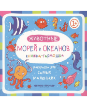 Раскраска книжка-гармошка Животные морей и океанов Феникс