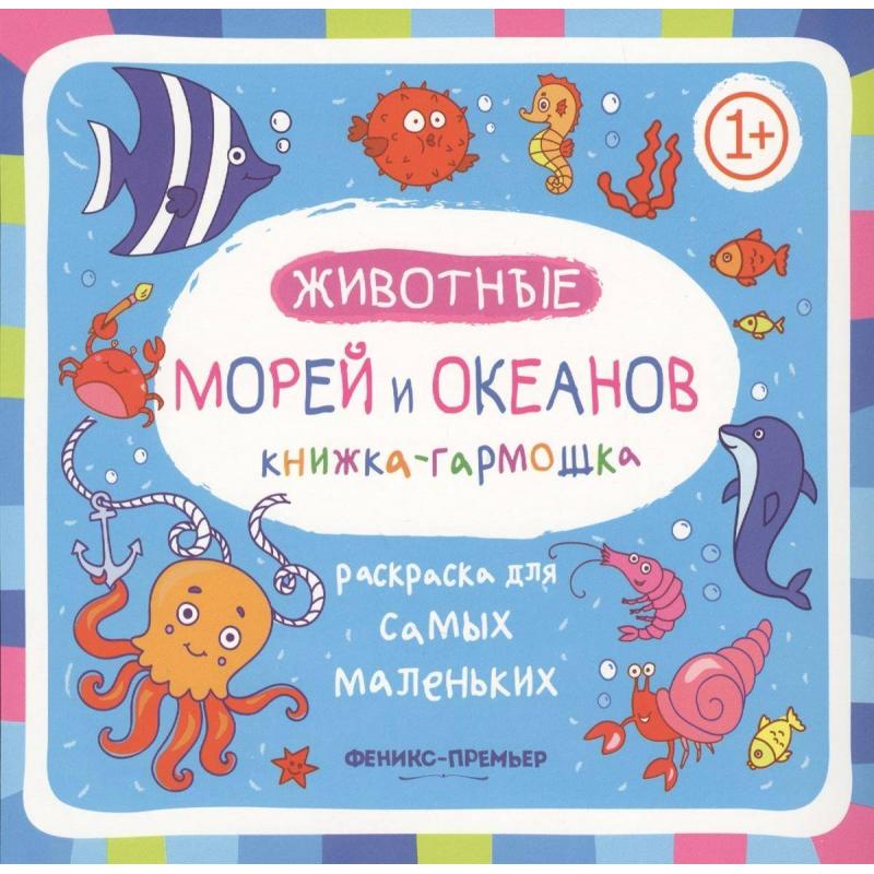 Раскраска книжка-гармошка Животные морей и океанов