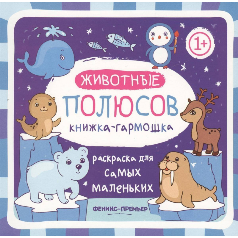 Феникс Раскраска книжка-гармошка Животные полюсов феникс книжка раскраска с загадками любимые игрушки
