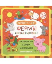 Раскраска книжка-гармошка Животные фермы Феникс