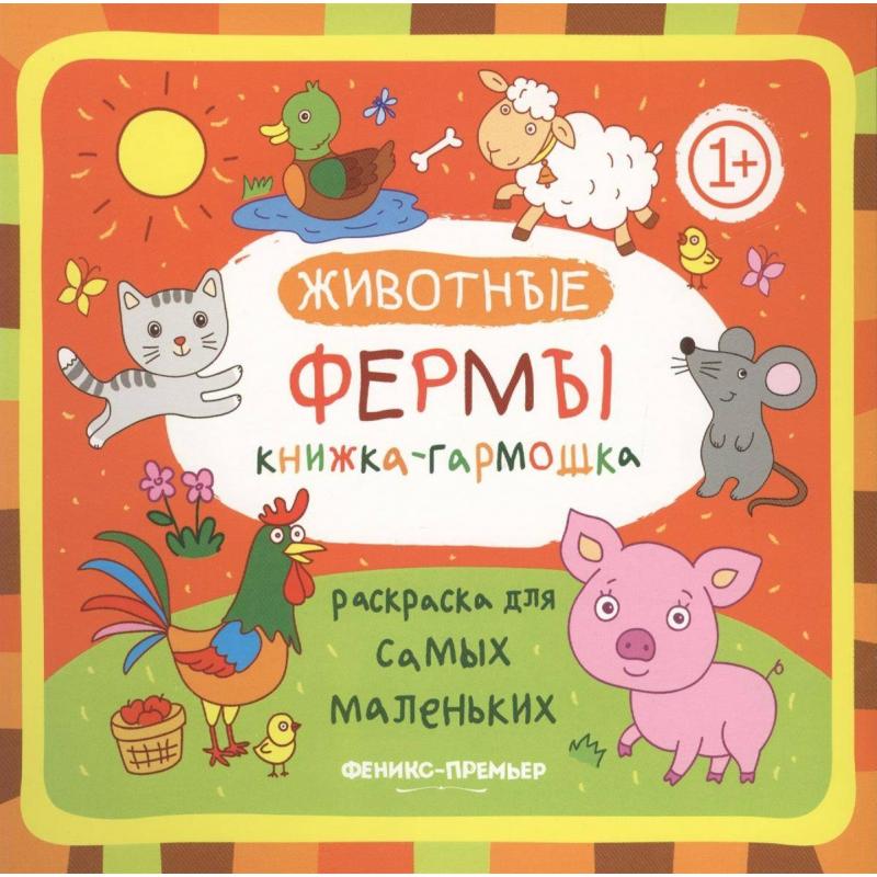 Феникс Раскраска книжка-гармошка Животные фермы феникс книжка раскраска с загадками любимые игрушки