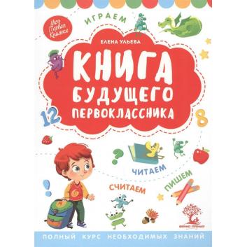 Книги и развитие, Книга будущего первоклассника Ульева Е. Феникс 466574, фото