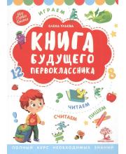 Книга будущего первоклассника Ульева Е. Феникс