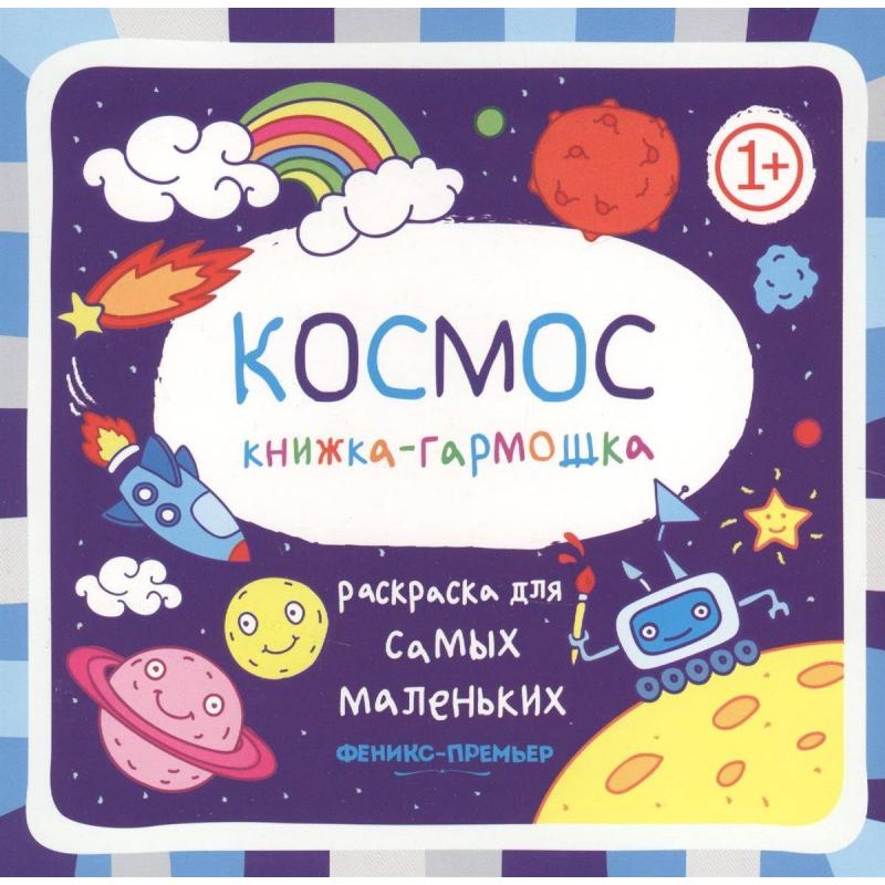 Феникс Раскраска книжка-гармошка Космос феникс книжка раскраска с загадками любимые игрушки
