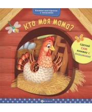 Книжка-мастерилка Кто моя мама? Феникс