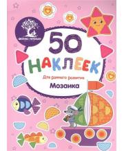 Развивающая книжка с наклейками Мозаика Феникс