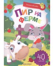 Развивающая книжка с наклейками Пир на ферме Феникс
