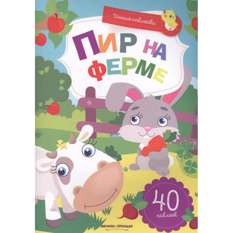 Купить Развивающая книжка с наклейками Пир на ферме, Феникс, от 12 месяцев, Не указан, 466581, Россия