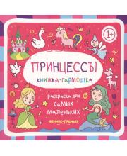 Раскраска книжка-гармошка Принцессы Феникс