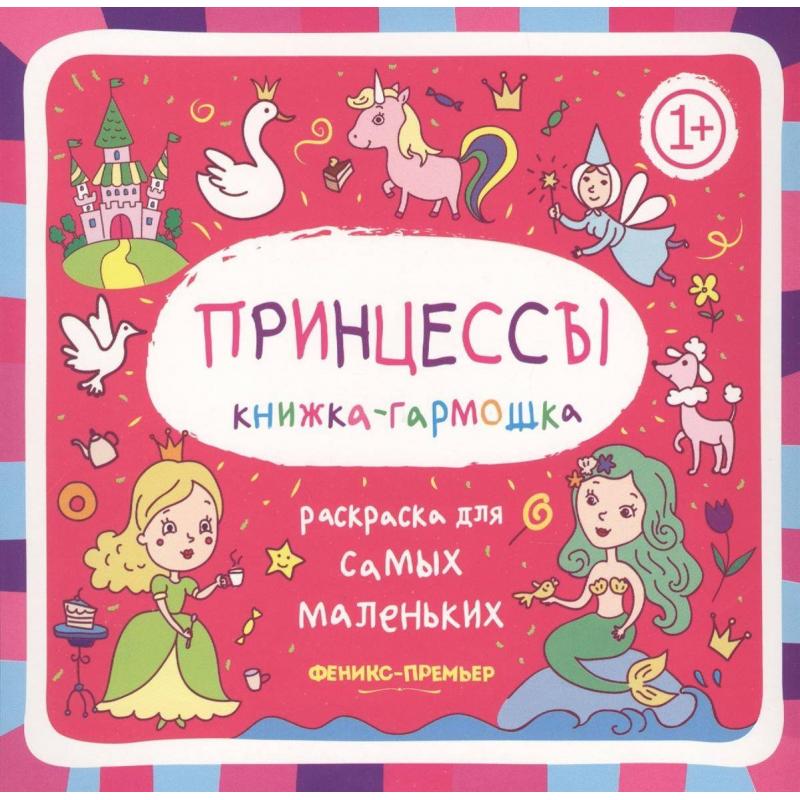 Феникс Раскраска книжка-гармошка Принцессы феникс книжка раскраска с загадками любимые игрушки