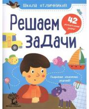Обучающая книга Решаем задачи Феникс