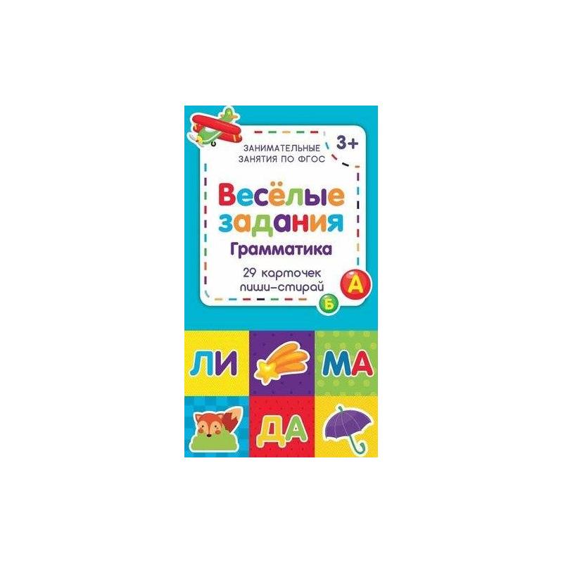 Феникс Набор карточек Веселые задания Грамматика 29 шт книги феникс блюда для беременных набор карточек