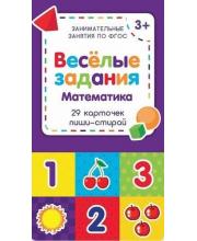 Набор карточек Веселые задания Математика 29 шт Феникс