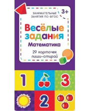 Развивающая книга Веселые задания Математика Феникс