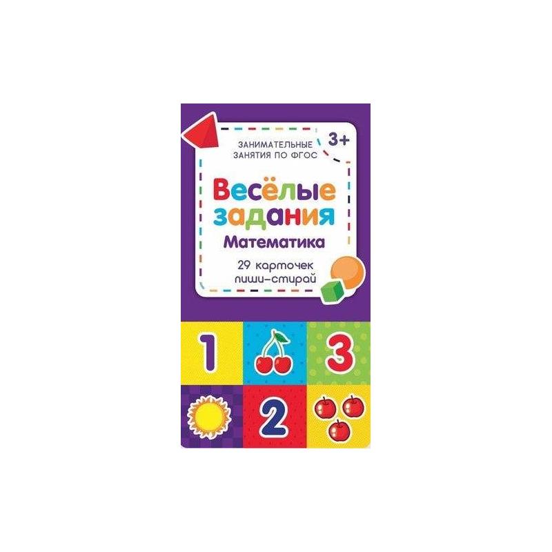 Феникс Набор карточек Веселые задания Математика 29 шт книги феникс блюда для беременных набор карточек