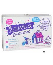 Набор для творчества Домик мечты картонный домик Феникс