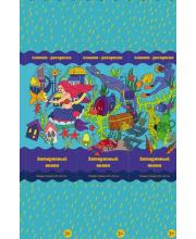 Плакат-раскраска Затерянный океан Феникс