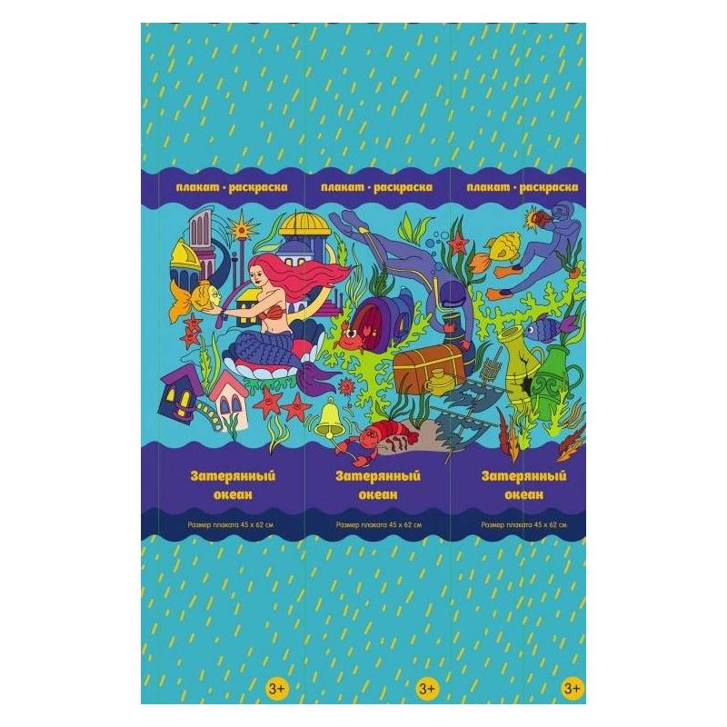 Феникс Плакат-раскраска Затерянный океан