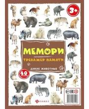 Игра Мемори тренажер памяти Дикие животные Феникс