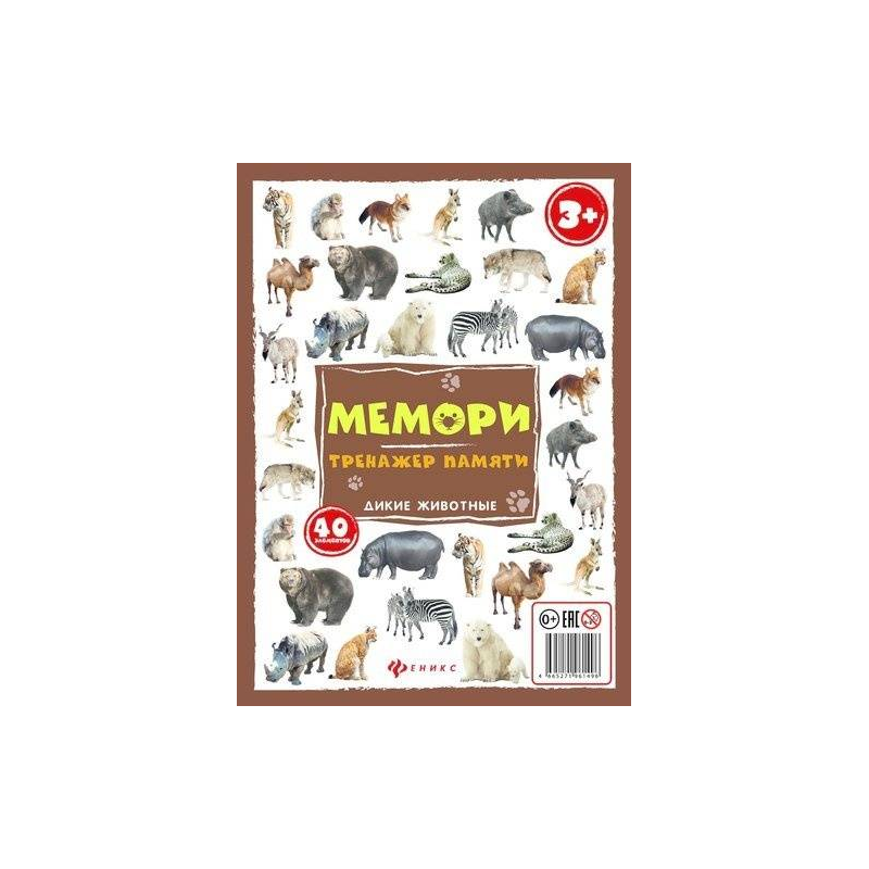 Игра Мемори тренажер памяти Дикие животные