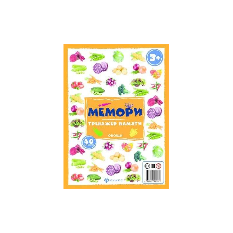 Игра Мемори тренажер памяти Овощи