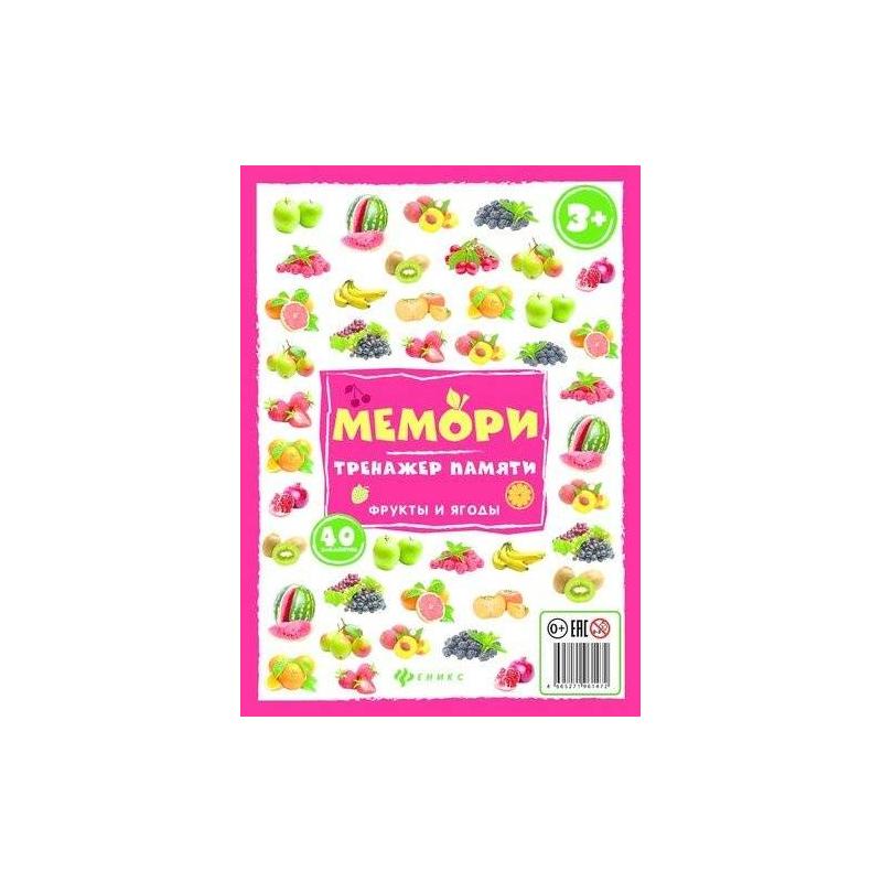 Игра Мемори тренажер памяти Фрукты и ягоды