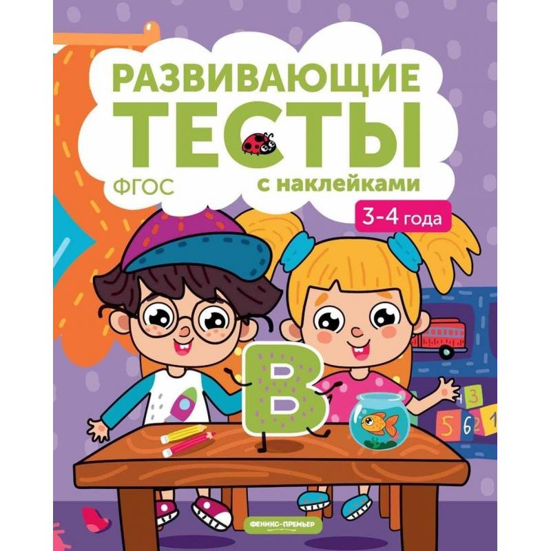 Купить Книжка с тестами и наклейками 3-4 года, Феникс, от 3 лет, Не указан, 466560, Россия