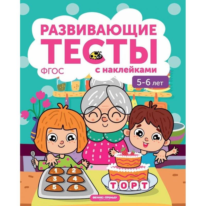 Феникс Книжка с тестами и наклейками 5-6 лет махаон тесты 5 6 лет с наклейками