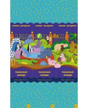 Плакат-раскраска Сказочный зоопарк Феникс