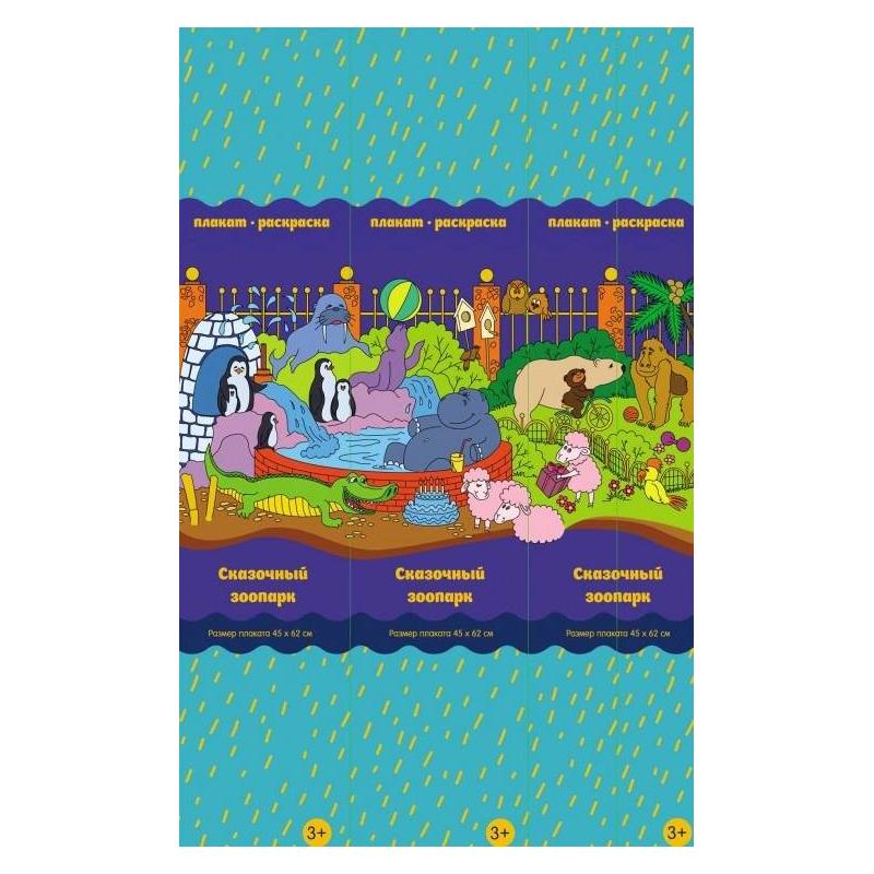 Феникс Плакат-раскраска Сказочный зоопарк феникс плакат раскраска сказочный зоопарк