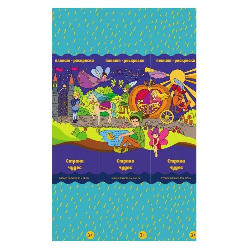 Феникс Плакат-раскраска Страна чудес