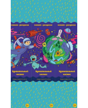 Плакат-раскраска Удивительный космос Феникс