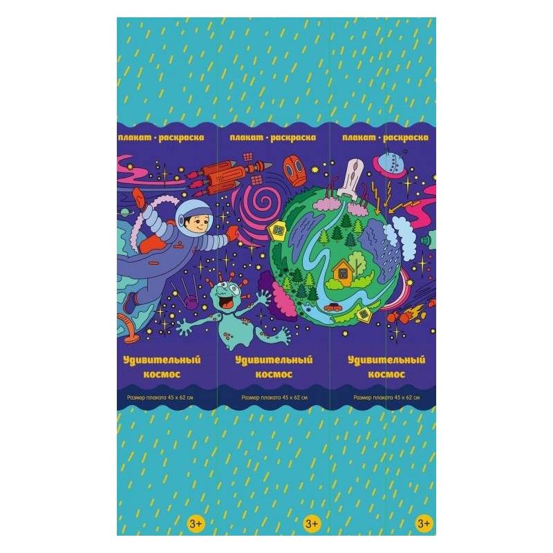 Феникс Плакат-раскраска Удивительный космос
