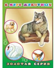 Книга В мире животных ИД Леда