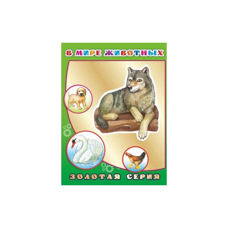 ИД Леда Книга В мире животных ид леда книга в лесу