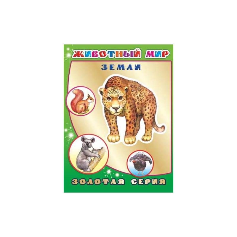 ИД Леда Книга Животный мир Земли бологова в моя большая книга о животных 1000 фотографий