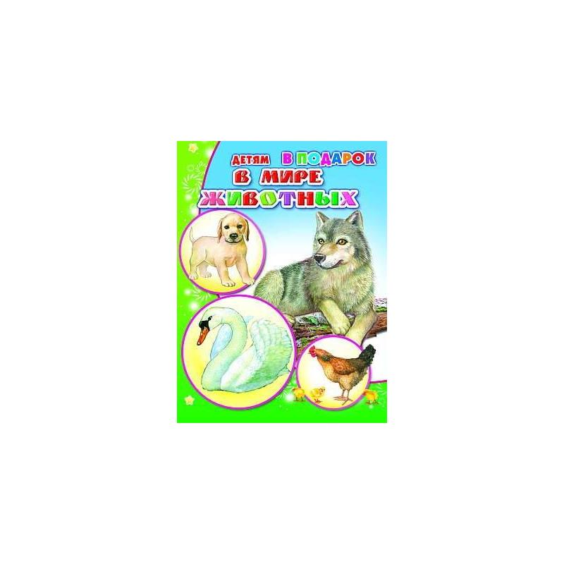ИД Леда Книга В мире животных ид леда книга гуси