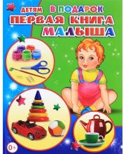 Первая книга малыша ИД Леда