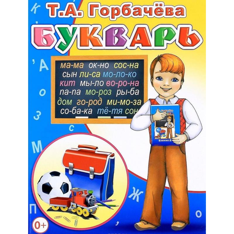 Букварь Горбачева Т.